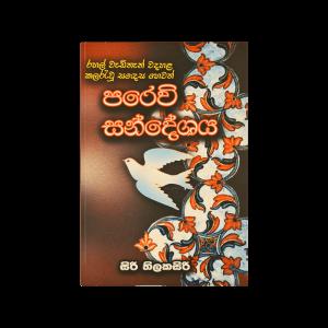 Paravi Sandeshaya