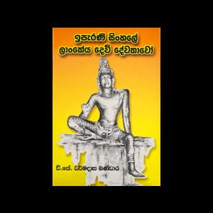 Iperani Sinhala Lankeya Devi Devathavo