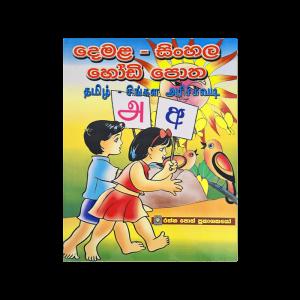 Demala - Sinhala Hodi Potha