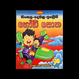 Rathna Sinhala -Demala-English Hodi Potha