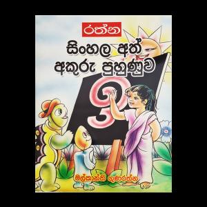 Sinhala Ath Akuru Puhunuwa