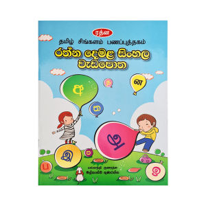 Rathna Demala Sinhala Veda Potha