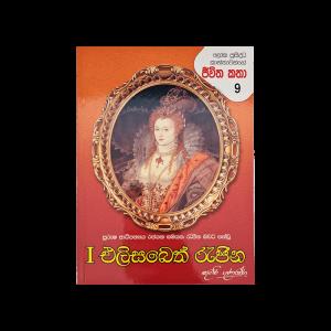 I Vana Elizabeth Rajina - Jeewitha Katha 9