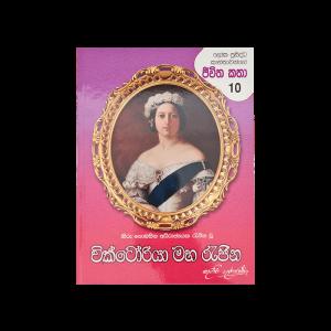 Wictoria Rajina - Jeewitha katha 10