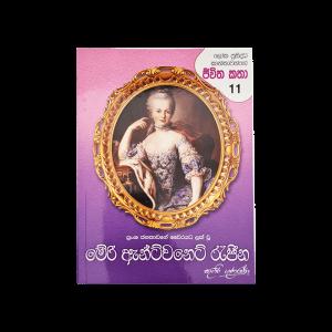 Marie Antoinette Rajina - Jeewitha katha 11