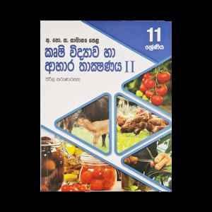 Krushi Vidyawa Ha Ahara Thakshanaya 11 (O/L) II