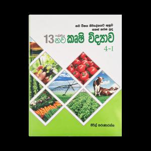 Nava Krushi Viddyava ( 4-1 ) 13 Sreniya