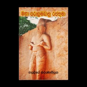 Maha Parakkcramabahu Rajathuma