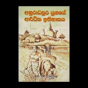 Anuradapura Yugaye Arthika Ithihasaya