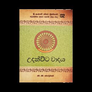 Udhanvita Vadaya - Maha Vadha - 02
