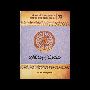 Gampala Vadhaya - Mahavadha - 03