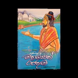 Deviyaku wu Mahasen Rajathuma