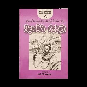 Valagamba Rajathuma - (R.H.Udeypala)