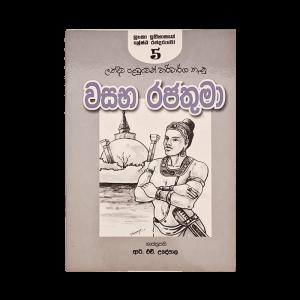 Vasamba Rajathuma - (R.H.Udeypala)