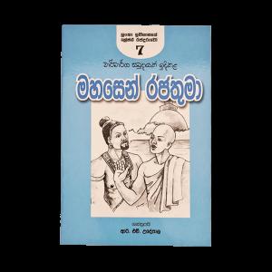 Mahasen Rajathuma - (R.H.Udeypala)