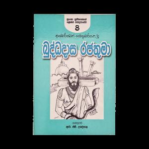 Buddhadasa Rajathuma - (R.H.Udeypala)