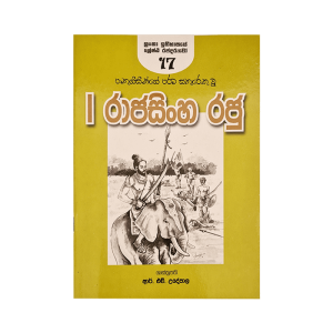 I Rajasinghe Raju - ( Rathna )