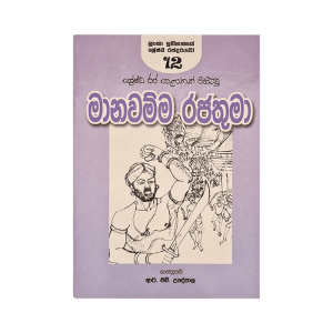 Manavamma Rajathuma - (R.H.Udeypala)