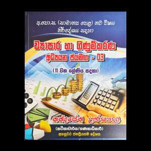 Viyapara ha Ginumkarana Adyana Jayamaga 11 - 03