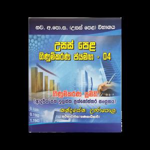 Usaspela Ginumkarana Jayamaga - 4 (Pramitha)