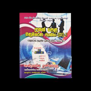 Ginumkarana Jayamaga - 01 - I A/L Bahuvarna 1000K