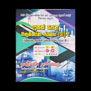 Ginumkarana Jayamaga - 01 - II A/L Bahuvarna 1000K
