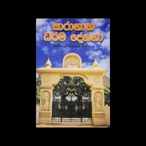 Saranath Dharamadeshana