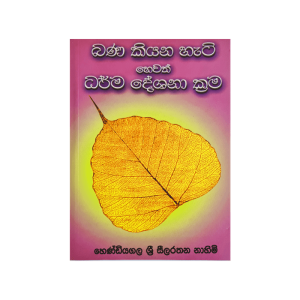Bana Kiyana Heti Hewath Dharma Deshana Krama