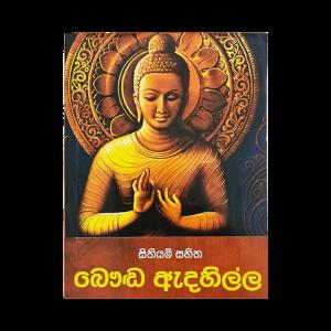 Sithiyam Sahitha Bauddha Edahilla