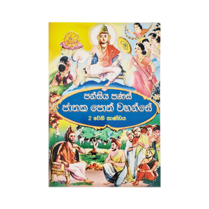 Pansiya Panas Jathaka Poth Wahanse -02