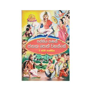 Pansiya Panas Jathaka Poth Wahanse -03