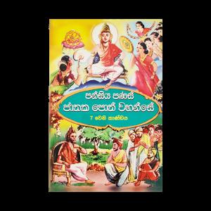 Pansiya Panas Jathaka Poth Wahanse -07
