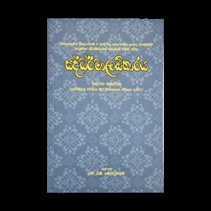 Saddharmaladkaraya - (Rathna) - II