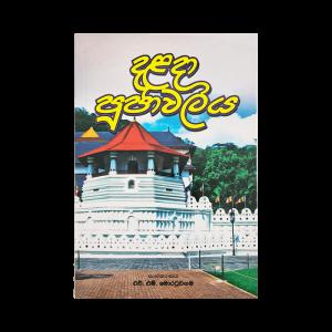 Dalada Pujawaliya