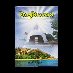 Dhathu Wanshaya