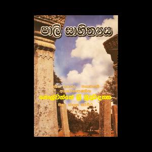 Pali Sahithyaya
