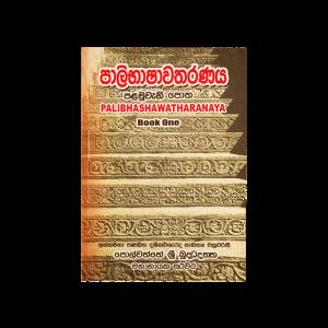 Palibashawatharanaya - 1