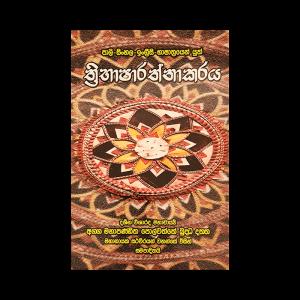 Threebasha Rathnakaraya