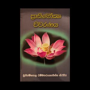Prathimoksha Vivaranaya