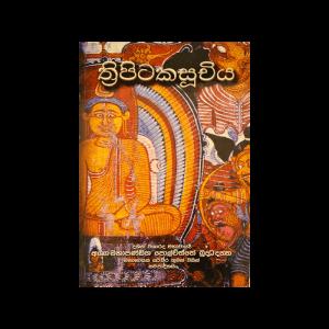 Thripitaka Suchiya