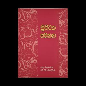 Thripitaka Sameeksha