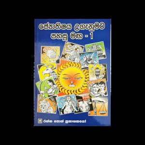 Jothishya Ugenumata Pahasu Maga 1