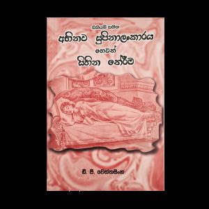 Abinava Supinalankaraya Hewath Sihina Thereema