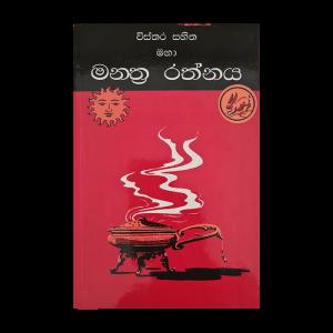 Visthara Sahitha Maha Manthra Rathnaya