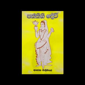 Paththini Devi