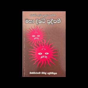 Maha Dishti Pradeepani