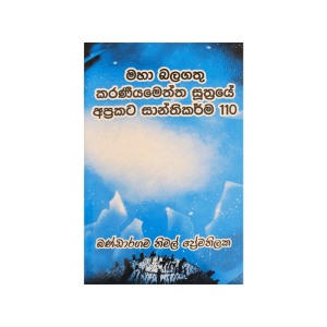 Maha Balagatu Karaniyametta Suthraye Aprakata Shanthikarma