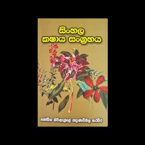 Sinhala Kashaya Sangrahaya