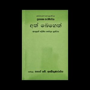 Prathyaksha Paramparika Ath Beheth - 1