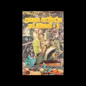 Prathyaksha Paramparika Ath Beheth - 2